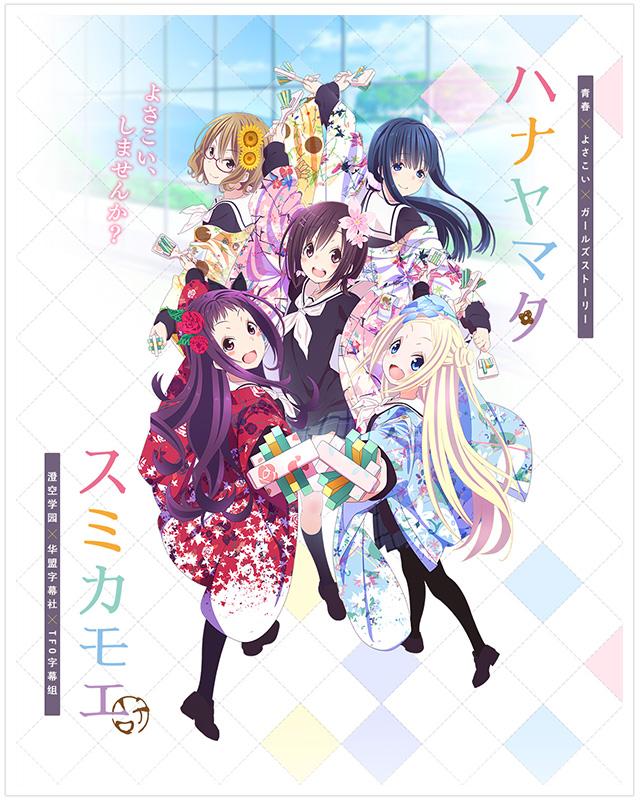 http://image.sumisora.org/poster/hanayamata.jpg
