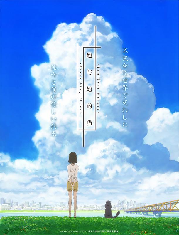 http://image.sumisora.org/poster/kanoneko_cn.jpg