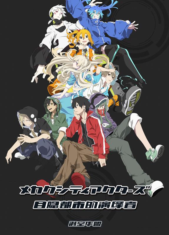http://image.sumisora.org/poster/mekakuCityActors1.jpg