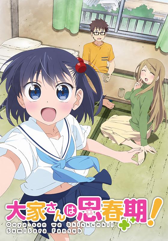 http://image.sumisora.org/poster/ooyasan.jpg