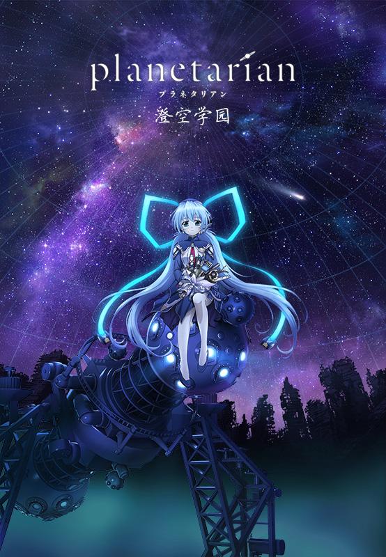 http://image.sumisora.org/poster/planetarian.jpg